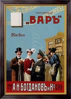 Картина Папиросы Бар 1900 , Неизвестен