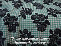 Отто Трикотаж Принт (Гусиная-Лапка+Розы)