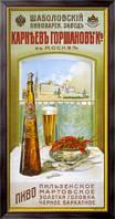 Картина Пиво 1896, Неизвестен