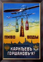 Картина Пиво. Водыi 1910, Неизвестен