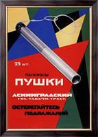"Картина Папиросы ""Пушки""i 1927 , Зеленский"