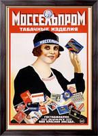 Картина Табачные изделия 1927, Буланов