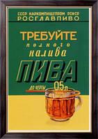 Картина Требуйте полного налива пива 1940, Неизвестен