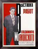 Картина Выставка работ Владимира Маяковского 1931 , Ган