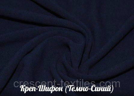 Креп-Шифон (Темно-Синий), фото 2