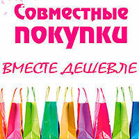 Совместные Покупки! Партнерское предложение для организаторов СП! Опт для розничных магазинов.
