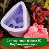 Силиконовая форма 3D Клубничный пирог