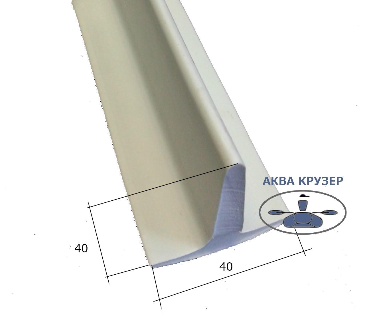 Т образный профиль пвх курсовой стабилизатор в Аква Крузер Т образный профиль пвх курсовой стабилизатор цвет серый