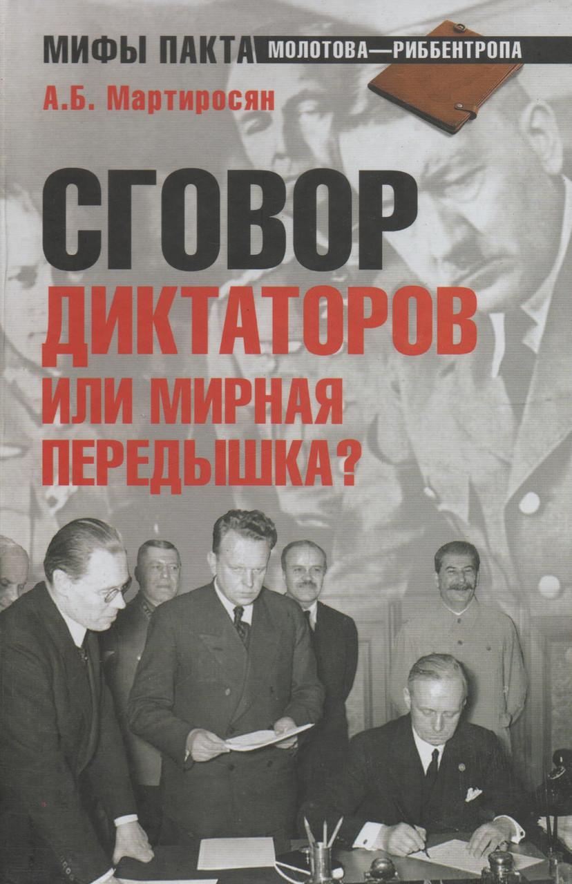 Сговор диктаторов или мирная передышка? А. Б. Мартиросян