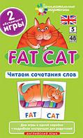 Занимательные карточки. Английский язык. Толстый кот (Fat Cat). Читаем А, О. Level 5. Набор карточек