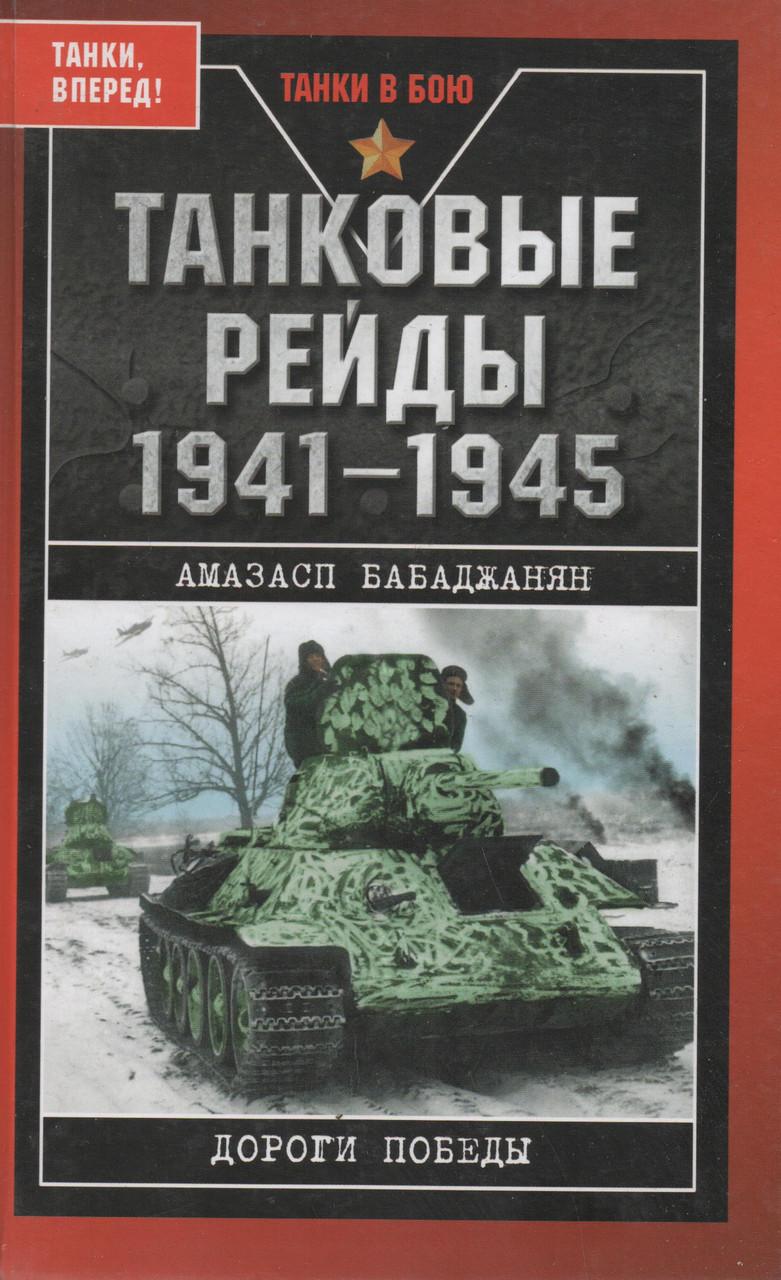 Танковые рейды 1941-1945. А. Бабаджанян
