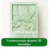 Силиконовая форма 3D Колибри