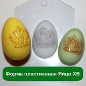 Форма пластиковая Яйцо ХВ