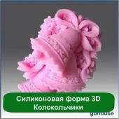 Силиконовая форма 3D Колокольчики