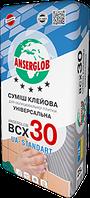 Клей для плитки универсальный ANSERGLOB BCХ 30 (UA-Standart)