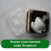 Форма пластиковая кофе Эспрессо