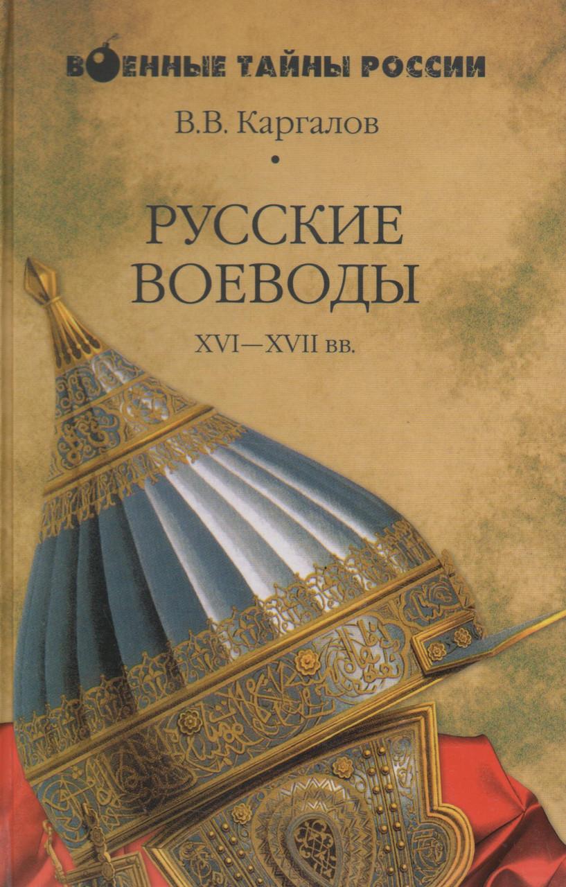 Русские воеводы XVI-XVII вв. В. В. Каргалов