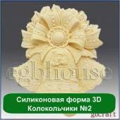 Силиконовая форма 3D Колокольчики №2