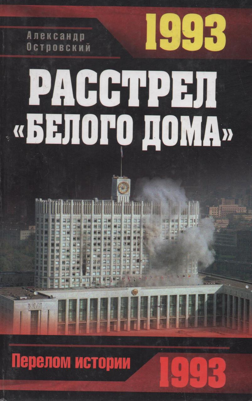 """Расстрел """"Белого дома"""". Александр Островский"""