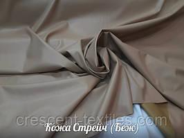 Ткань Кожа стрейч (Беж)
