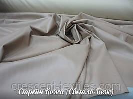Ткань Кожа Стрейч (Светло-Беж)