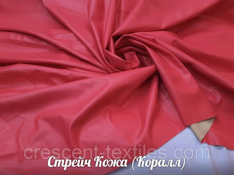 Тканина Шкіра Стрейч (Корал)