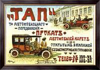 Картина Прокат автомобилей, Неизвестен