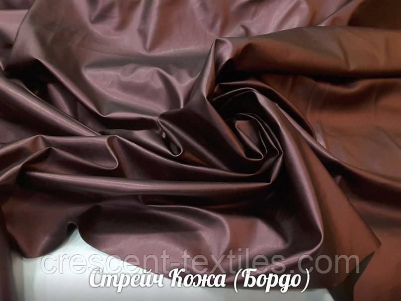 Ткань Кожа Стрейч (Бордо)