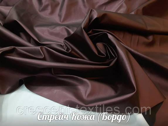 Ткань Кожа Стрейч (Бордо), фото 2
