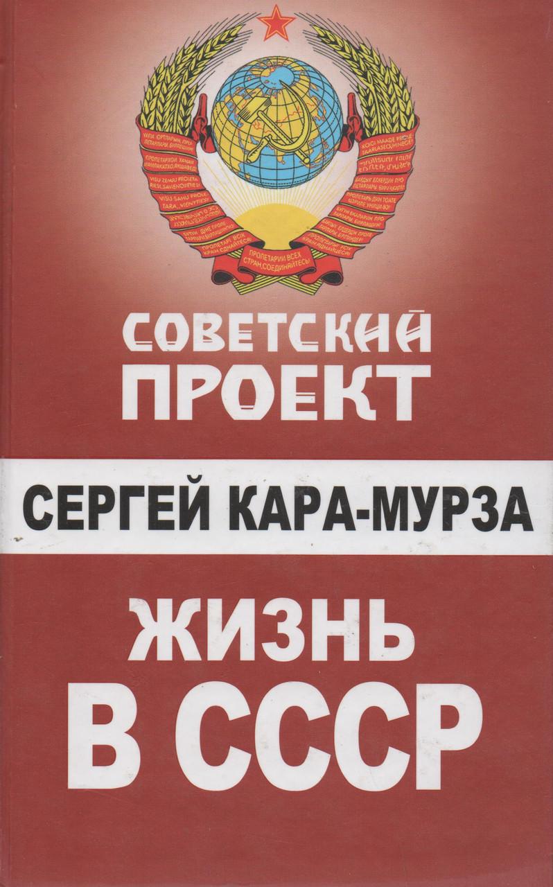 Життя в СРСР. Сергій Кара-Мурза