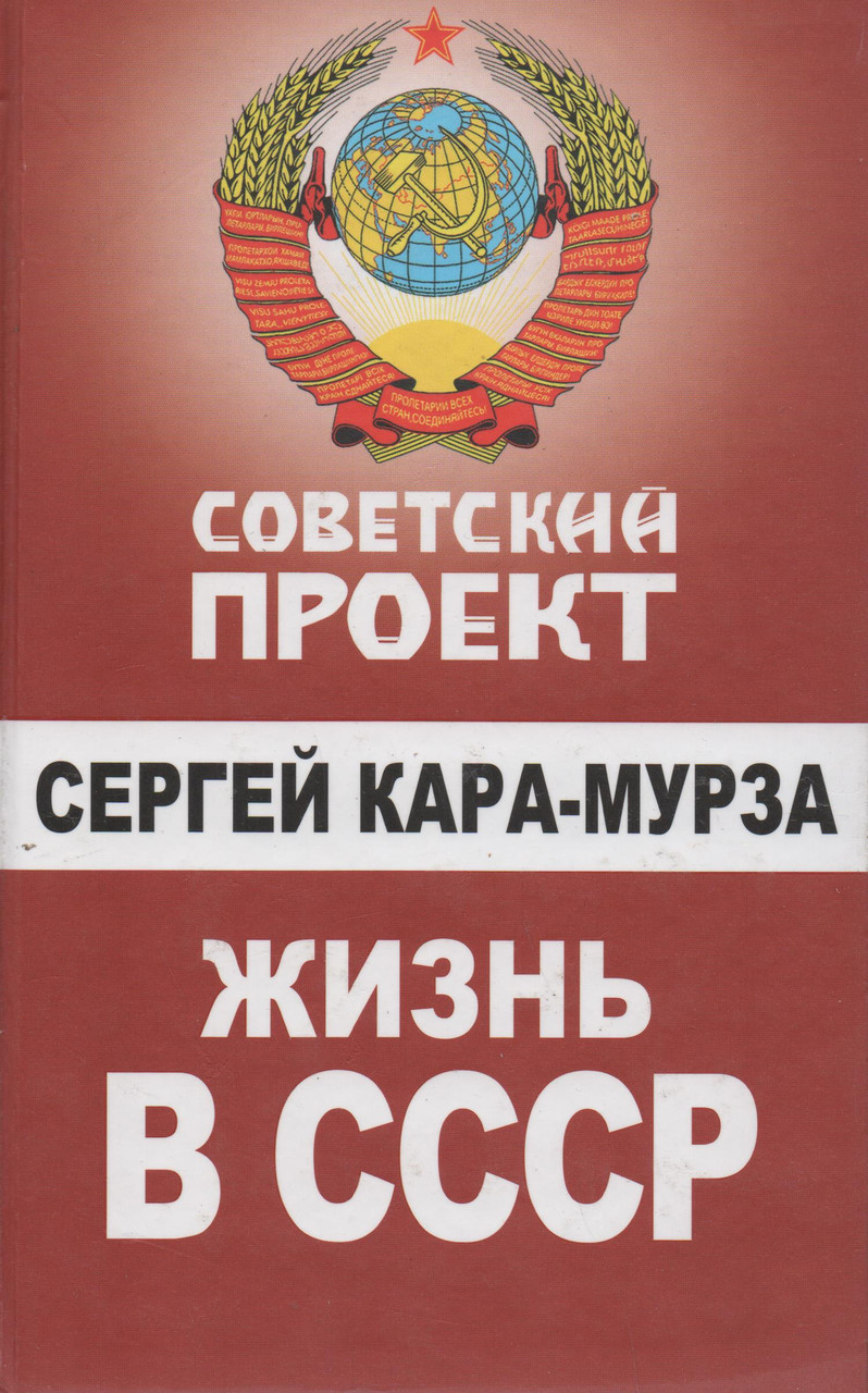 Жизнь в СССР. Сергей Кара-Мурза