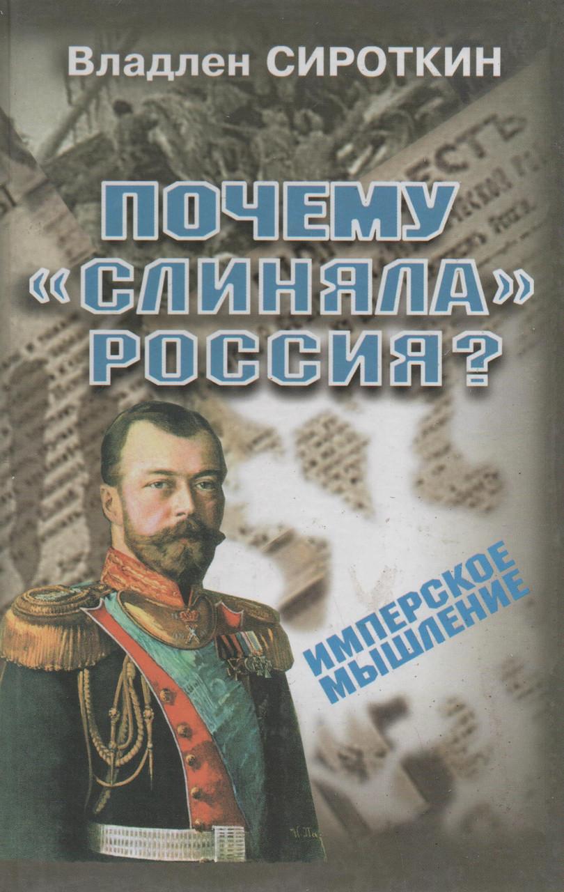 Чому втекла Росія? Владлен Сироткін