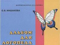 Альбом для логопеда. Автор Иншакова О.Б.