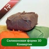 Силиконовая форма 3D Конвертик