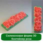 Силиконовая форма 3D Контейнер роза