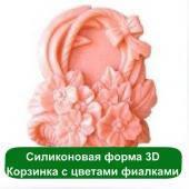 Силиконовая форма 3D Корзинка с цветами фиалками