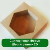 Силиконовая форма Шестигранник 2D