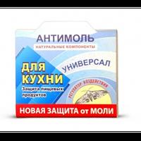 Средство от моли из натуральных компонентов Антимоль