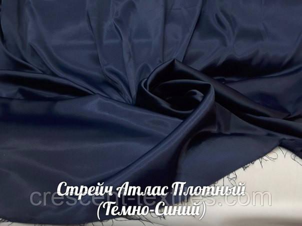 Атлас Королевский (Стрейч Атлас Плотный) Темно-Синий