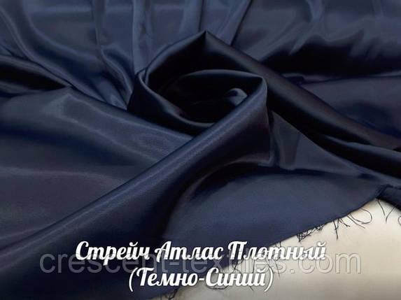 Атлас Королевский (Стрейч Атлас Плотный) Темно-Синий, фото 2
