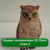 Форма силиконовая 3D Люкс Сова 2