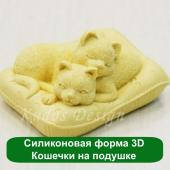 Силиконовая форма 3D Кошечки на подушке