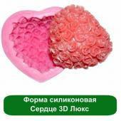 Форма силиконовая Сердце 3D Люкс