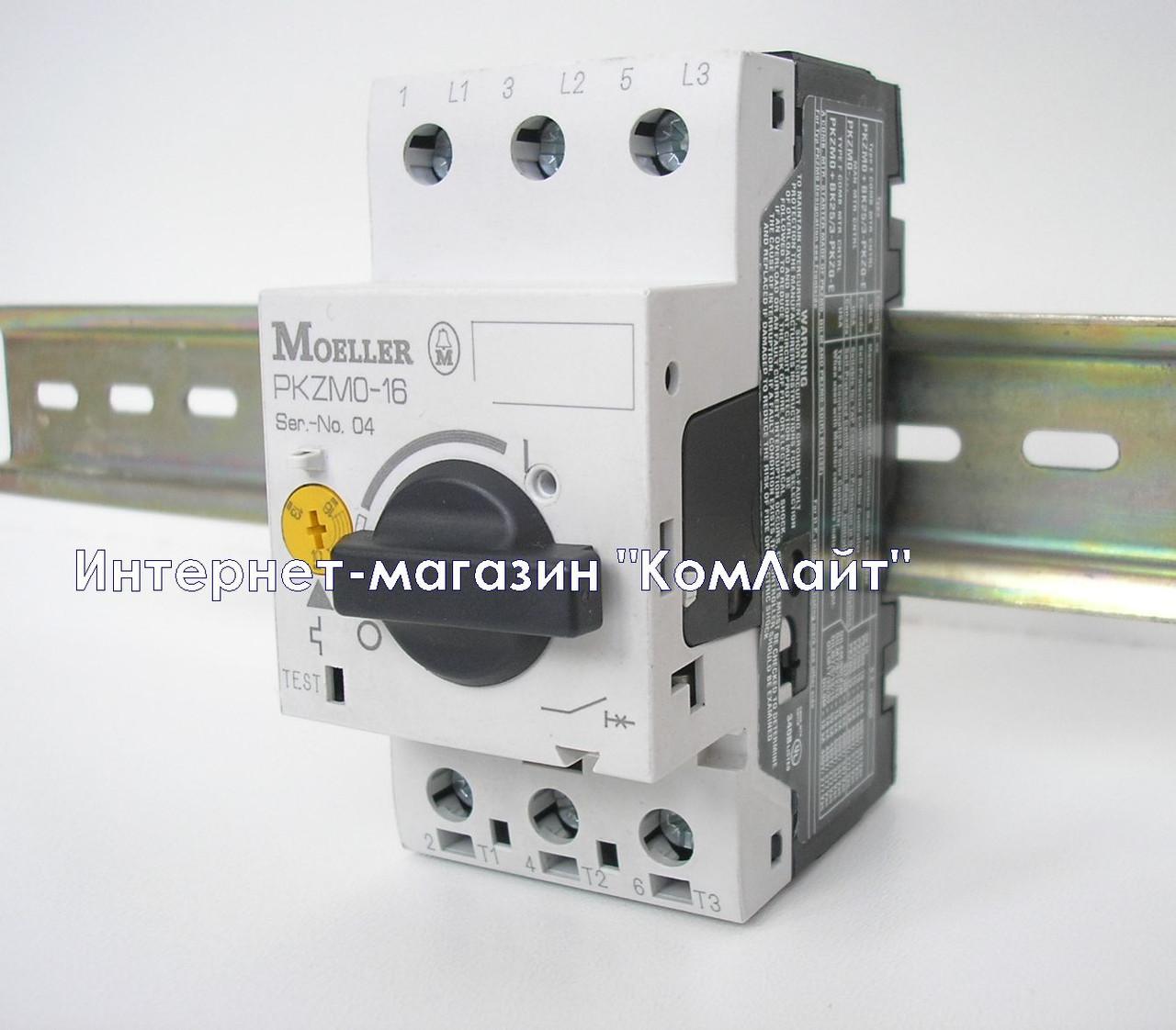 Автоматический выключатель защиты двигателя Moeller PKZMO-16 для двигателя 10-16 А