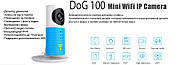 DoG 100 Мини IP камера c Wi-fi