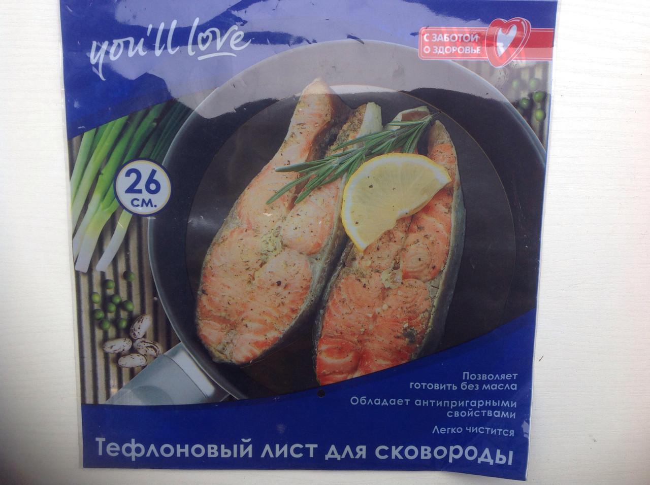 Тефлоновый лист для сковороды 26 см