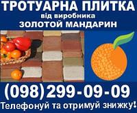 Тротуарная плитка со склада в Киеве