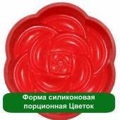 Форма силиконовая порционная Цветок