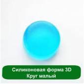 Силиконовая форма 3D Круг малый