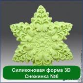 Силиконовая форма 3D Снежинка №6